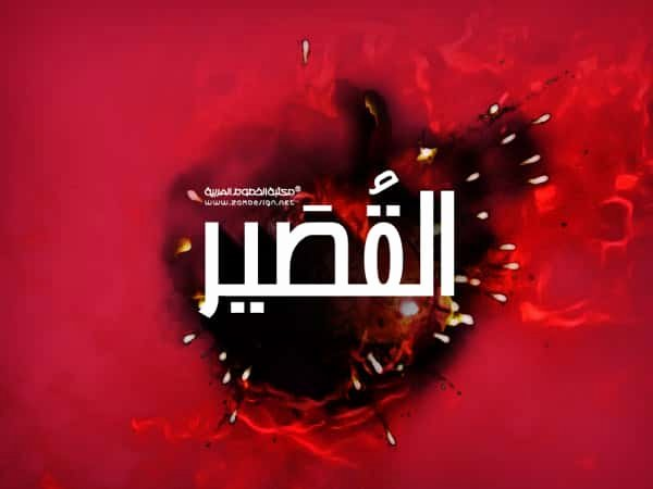 Arabic Fonts for Photoshop Best Of Arabic Calligraphy Fonts – 42 Free Ttf Shop format