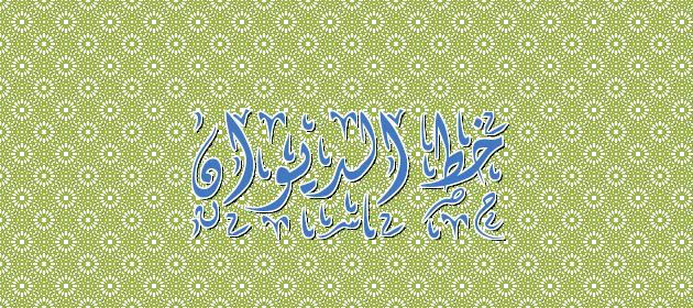 Arabic Fonts for Photoshop Best Of top Arabic Fonts Arab Fonts