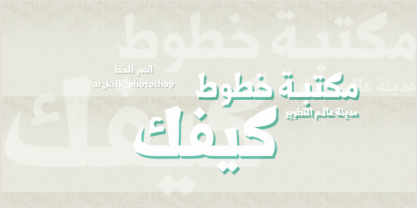 Arabic Fonts for Photoshop Fresh Kifk Ar Photoshop Font Arabic by Rakanksa On Deviantart