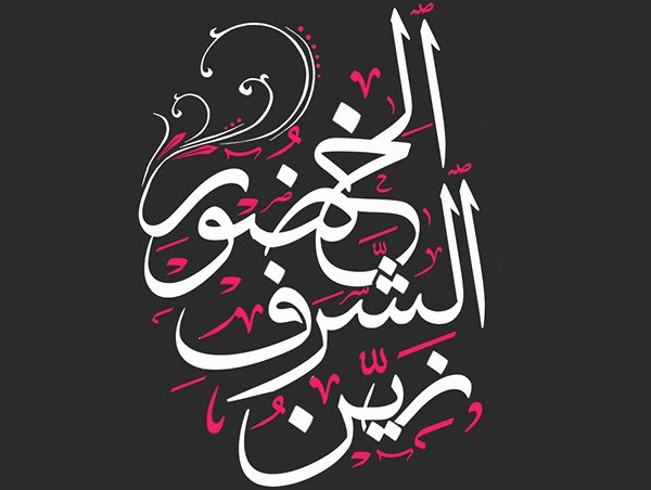 Arabic Fonts for Photoshop Lovely Arabic Calligraphy Fonts – 42 Free Ttf Shop format