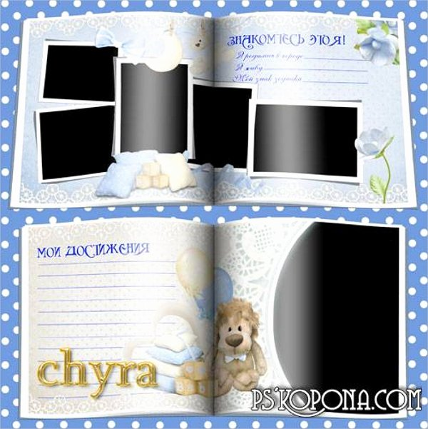 Baby Book Template Pages New 8 Baby Book Templates Free Psd Eps Ai format
