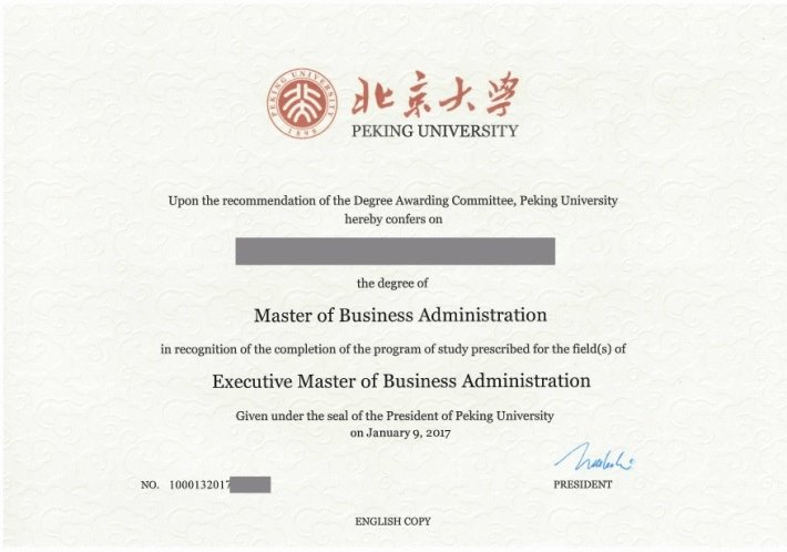 Bachelor Degree Certificate Template Beautiful Big Change No More National Emblem On the Chinese Degree