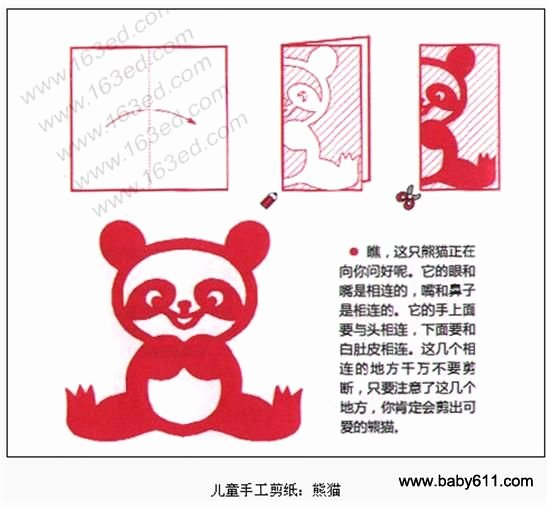 Chinese Paper Cutting Templates Lovely 幼儿园儿童手工剪纸:熊猫 Diy