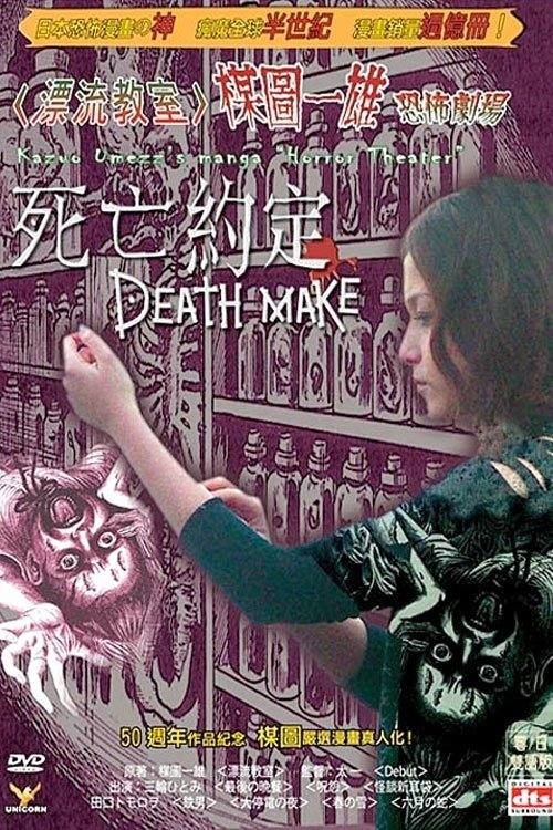Create An Obituary Online Free Awesome Kazuo Umezu S Horror theater Death Make 2005 Watch