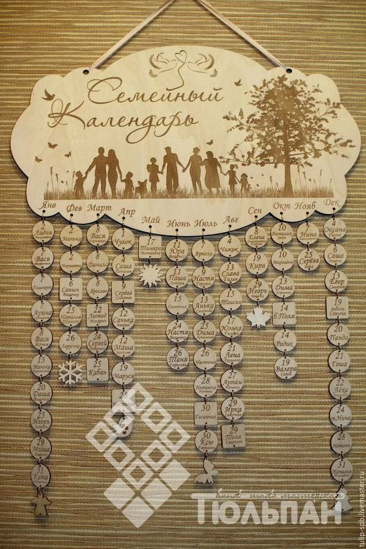 Family Birthday Calendar Template Awesome Pin by sonett Coetser On Dremel Laser Cut Cnc