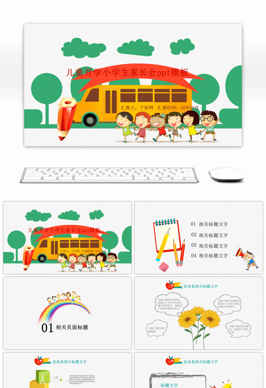 Free Powerpoint Templates for Kids New Awesome Cute Cartoon Children to Start Schoolchildren S
