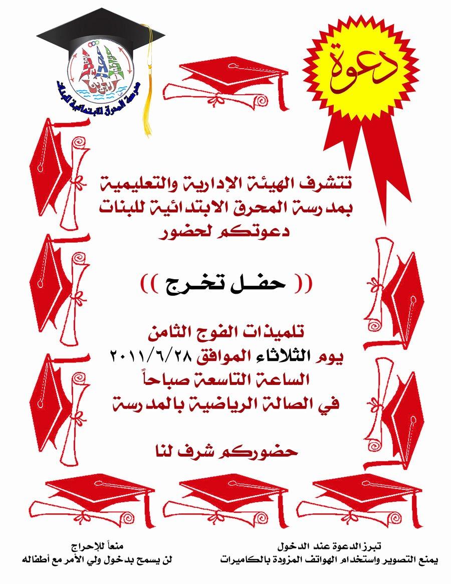 Graduation Ceremony Invitation Card Beautiful Graduation Ceremony Invitation by Alzahraa On Deviantart