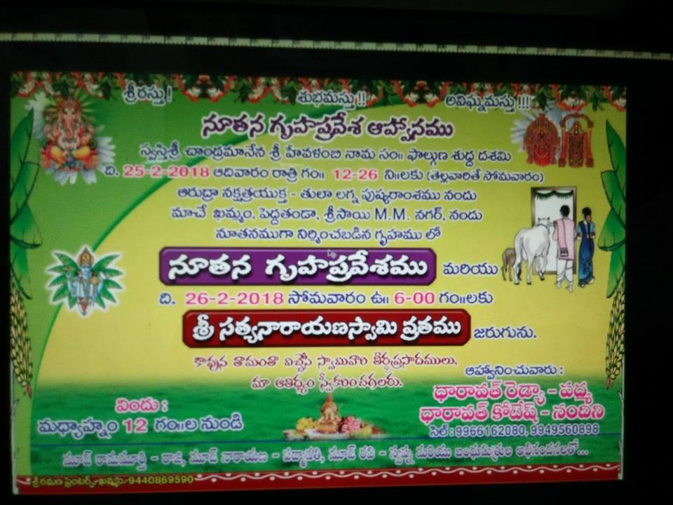 House Warming Ceremony Invitation Lovely Sports Money and Lifestyle July 2018