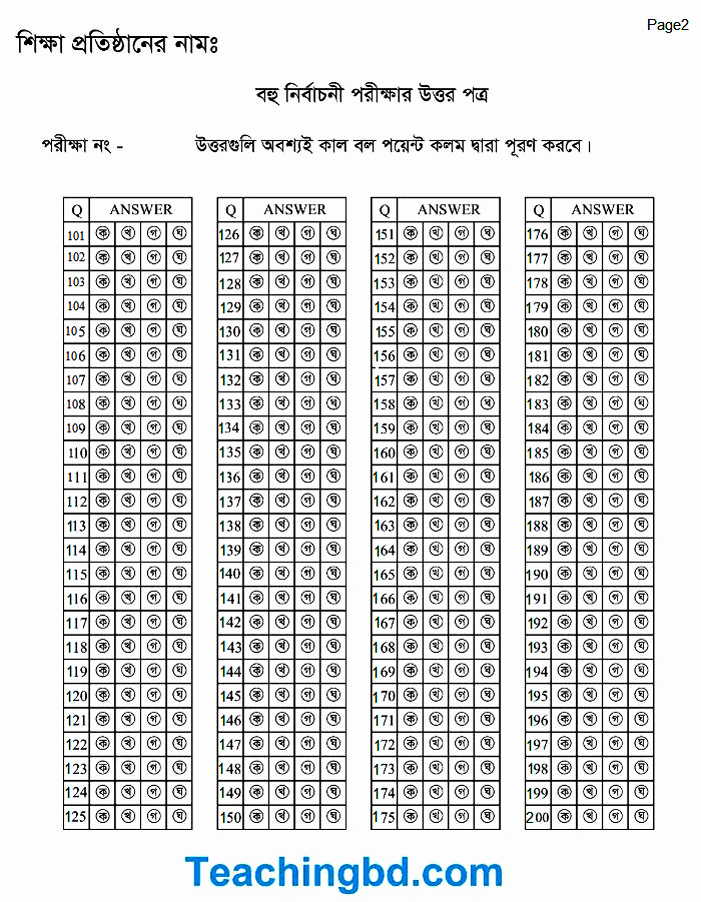 Multiple Choice Answer Sheet Elegant 100 and 200 Mcq Answer Sheet Download