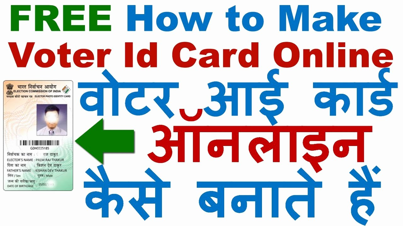 Print Id Cards Online Free Luxury How to Make Voter Id Card Line New Voter Id Card