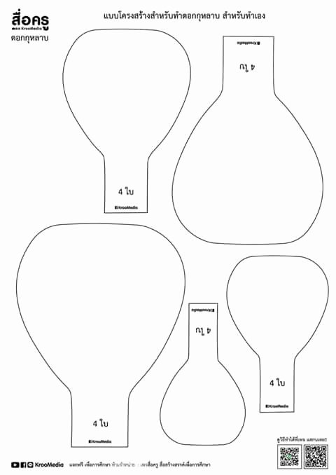 Printable Flower Petal Template Pattern Elegant Rose Petal Template Crafts