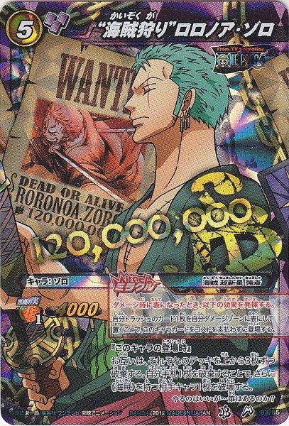 Roronoa Zoro Wanted Poster Lovely Roronoa Zoro One Piece Mobile Wallpaper