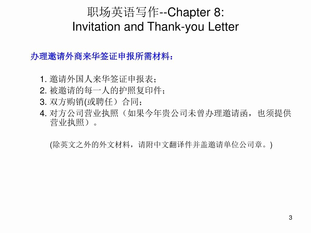 Thank You Letter for Presentation Awesome Ppt 职场英语写作 Chapter 8 Invitation and Thank You Letter