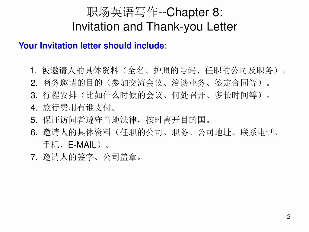 Thank You Letter for Presentation New Ppt 职场英语写作 Chapter 8 Invitation and Thank You Letter
